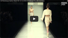 St.Petersburg Fashion Week FW 14-15 СПбГЭУ Кафедра Дизайн Костюма