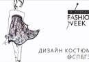 St.Petersburg Fashion Week. Показ кафедры дизайн одежды