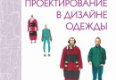 Приглашаю  на презентацию нашей книги «Компьютерное проектирование в дизайне одежды» в Буквоеде 12 ноября в 19.00.