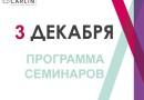 CARLIN  — семинар  тенденции Весна-Лето 2017  в Санкт-Петербурге