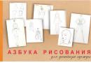 5 декабря старт нового набора курса «Азбука рисования для дизайнера одежды»