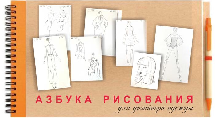 5 октября старт нового набора курса «Азбука рисования для дизайнера одежды»