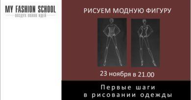 Запись вебинара «Первые шаги в рисовании одежды. Рисуем модную фигуру» прошедшего 23 ноября