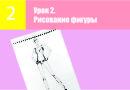 Видео-урок рисования одежды: Рисование модной позы «Танец»