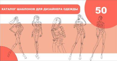 Шаблоны для рисования одежды