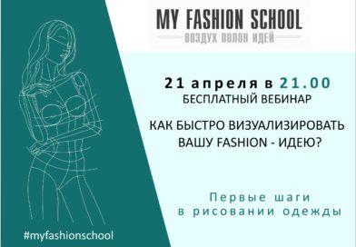 Запись вебинара «Как быстро нарисовать вашу fashion-идею» (21 апреля в 21:00)