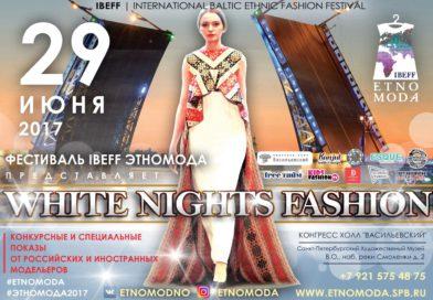 Фестиваль Этномода IBEFF