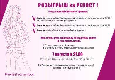 Трансляция: Розыгрыш курса «Азбука рисования для дизайнера одежды»