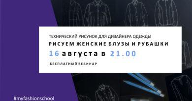 Вебинар «Технический рисунок для дизайнера одежды. Рисуем блузы и рубашки» 16 августа в 21:00