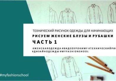 Курс «Технический рисунок одежды для начинающих». Модуль «Женские блузы и рубашки»