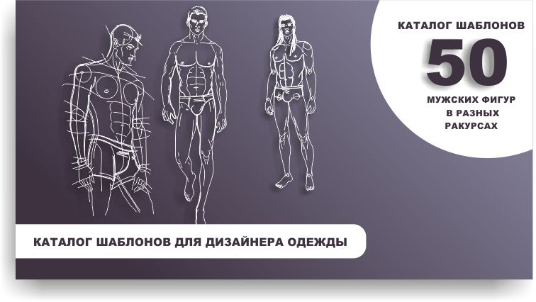 50 шаблонов мужских фигур в разных ракурсах
