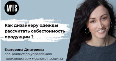 Екатерина Дмитриева: Как дизайнеру одежды рассчитать себестоимость продукции?