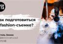 Анатоль Зимов: Как подготовиться к fashion-съемке?
