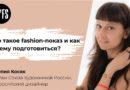 Юлия Косяк: Что такое fashion-показ, и как к нему подготовиться?