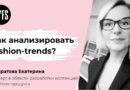 Екатерина Комратова: Как анализировать fashion-trends?