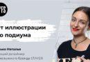 Мазько Наталья: От иллюстрации до подиума. Путь, который открывает миллион дверей
