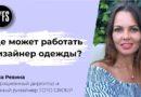 Ревина Анна: Где может работать дизайнер одежды?