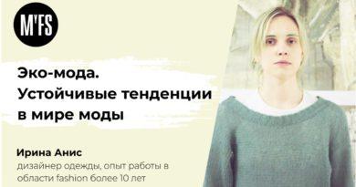 Ирина Анис: Эко-мода. Устойчивые тенденции в мире моды