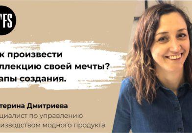 Екатерина Дмитриева: Как произвести коллекцию своей мечты. Этапы создания