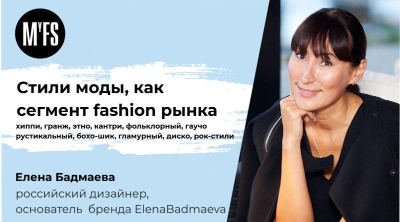 Елена Бадмаева: Стили моды как часть fashion-рынка. Часть 1